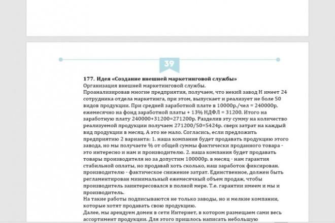 помогу с идеей для бизнеса 1 - kwork.ru