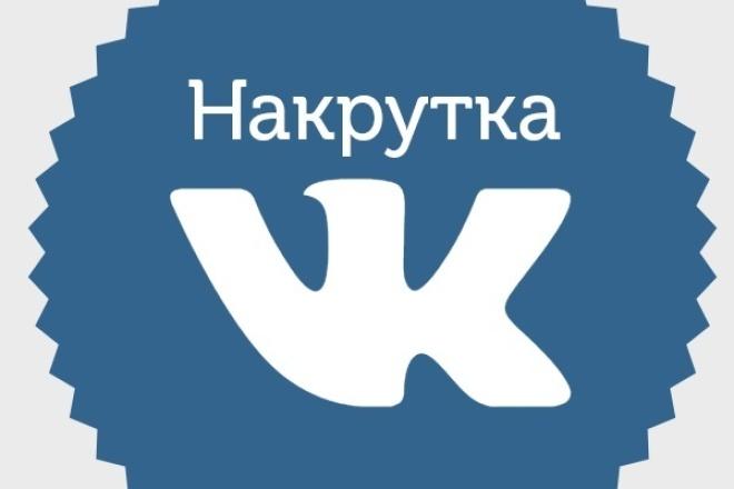 Добавлю 1200 друзей в VK 1 - kwork.ru