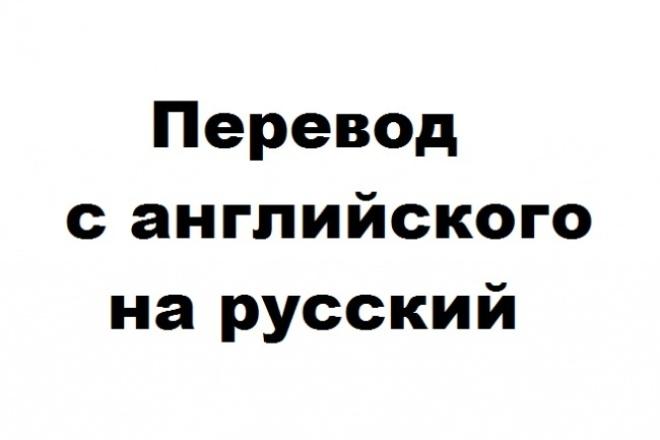 Перевод с англ. на русский 1 - kwork.ru