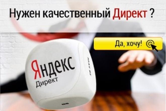 Сделаю аудит вашей рекламной кампании в Яндекс.Директе 1 - kwork.ru