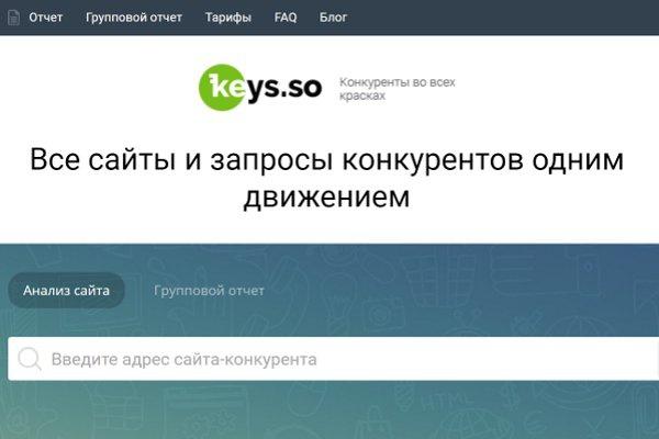 Выгружу запросы конкурентов через Keys.so 1 - kwork.ru