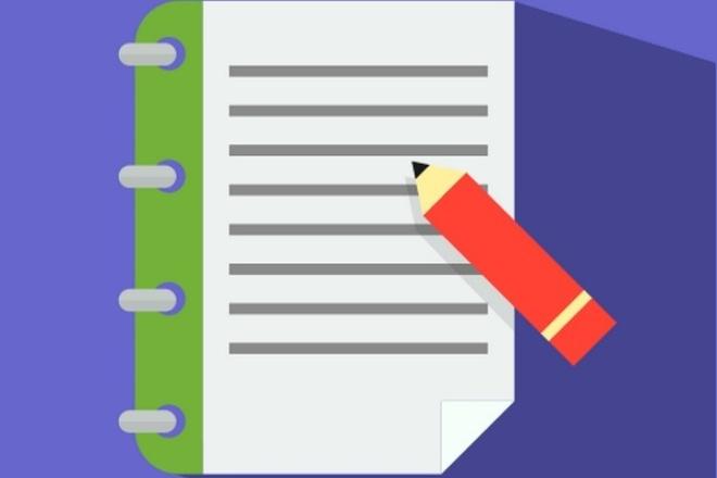Создам качественную контент-статьюСтатьи<br>Один из важнейших шагов для любого ресурса - это собственные статьи . Любая поисковая система принимает уникальную статью за первоисточник, впоследствии чего любое её использование будет повышать рейтинг Вашего ресурса. Предлагаю для Вас: Разрабатываем концепт продвижения, создаём семантическое ядро ключей, на выбор 2 статьи для SMM и SMO по ~2000 символов с уникальностью от 90% по advego; Создаём до 4 статей до ~1200 символов с аналогичной уникальностью с входящими ключами на Ваш ресурс.<br>