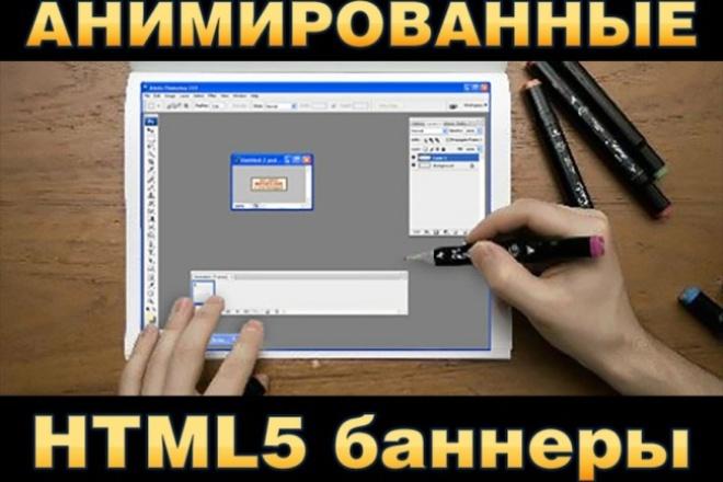 Анимированный html5 баннер 1 - kwork.ru