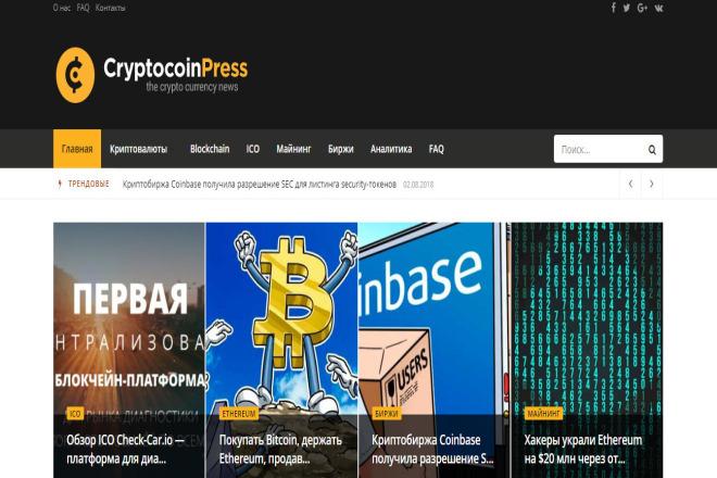 Автонаполняемый новостной сайт о криптовалютах на WordPress 28 - kwork.ru