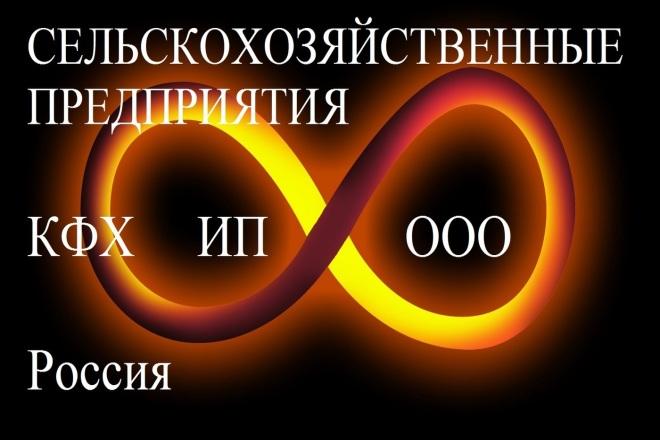 Базы сельскохозяйственные предприятия адреса почты телефоны 1 - kwork.ru