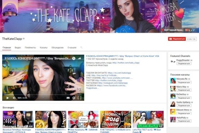Оформлю канал на YouTubeДизайн групп в соцсетях<br>Оформлю канал на YouTube и т.д . При соглашение в дальнейшем сотрудничестве будет бонус . Всё зависит от количества заказов.<br>