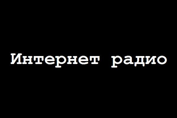 Создам и настрою Интернет радио 1 - kwork.ru