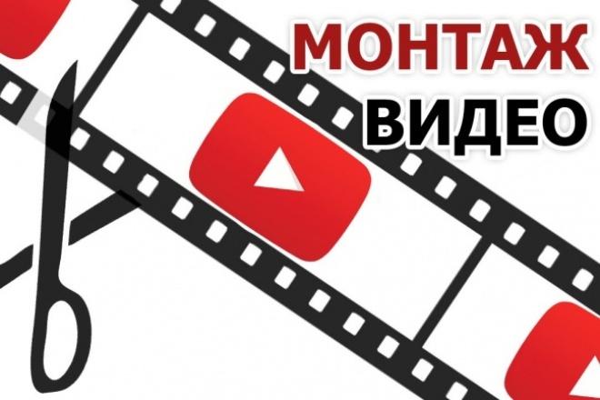 Смонтирую ваш видеоролик 1 - kwork.ru