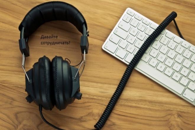 Быстро переведу аудио/видеозаписи в текстНабор текста<br>Переведу аудио/видеозаписи в текст в короткие сроки, без ошибок. Работаю вручную без программ, имеется большой опыт.<br>