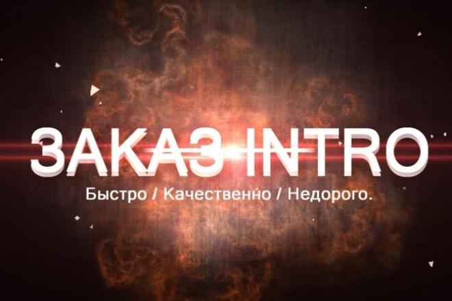 создам интро для видео на YouTube 1 - kwork.ru