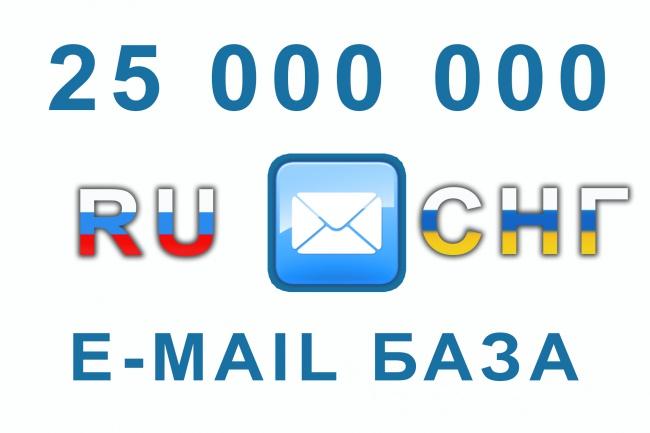 База E-mail 25 млн. адресов 1 - kwork.ru