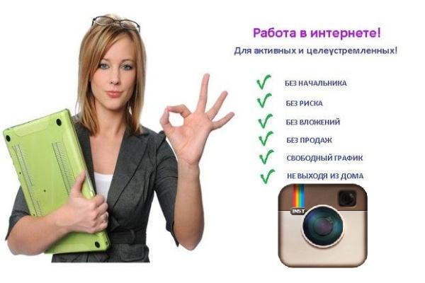 Научу зарабатывать на Инстаграм 1 - kwork.ru