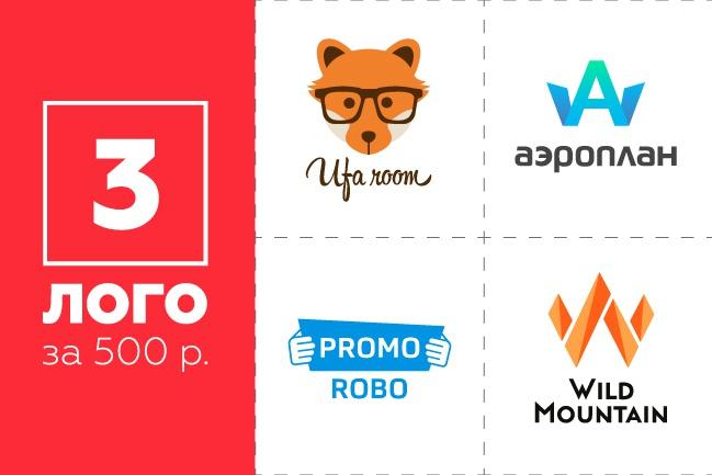 Создам профессиональный логотип в 3 вариантах 1 - kwork.ru