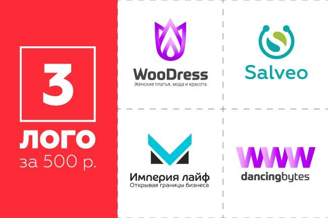 Создам профессиональный логотип в 3 вариантах 3 - kwork.ru