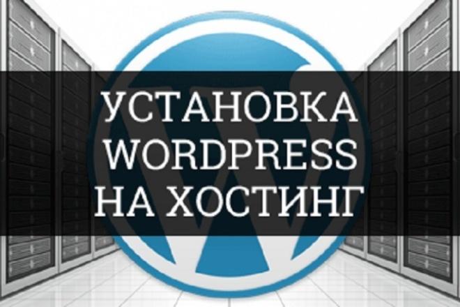 Установка и настрока Wordpress сайта на хостинг с 0Администрирование и настройка<br>Выполню установку CMS Wordpress на Ваш хостинг (или закажу хостинг для Вас), выполню настройку необходимых параметров и опций.<br>