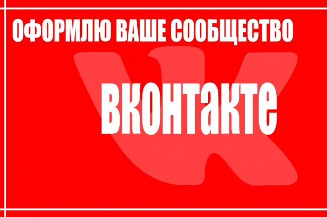 Создам оформление в группу ВКОНТАКТЕ 1 - kwork.ru