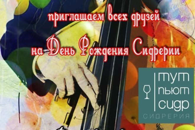 Афиши,плакаты 1 - kwork.ru