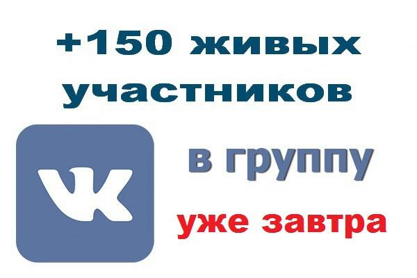 150 участников в вашей группе ВК уже завтраПродвижение в социальных сетях<br>150 живых людей в вашу группу или сообщество ВКонтакте. Бонусом три репоста указанного вами поста. Отписки и собаки не более 2%<br>