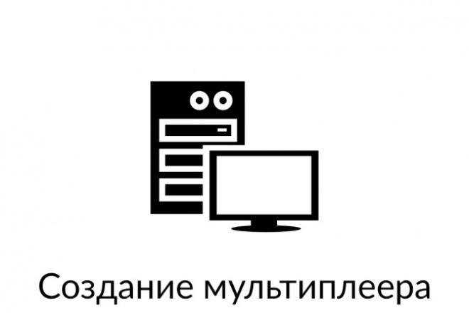 напишу серверную часть для онлайн-игры 1 - kwork.ru