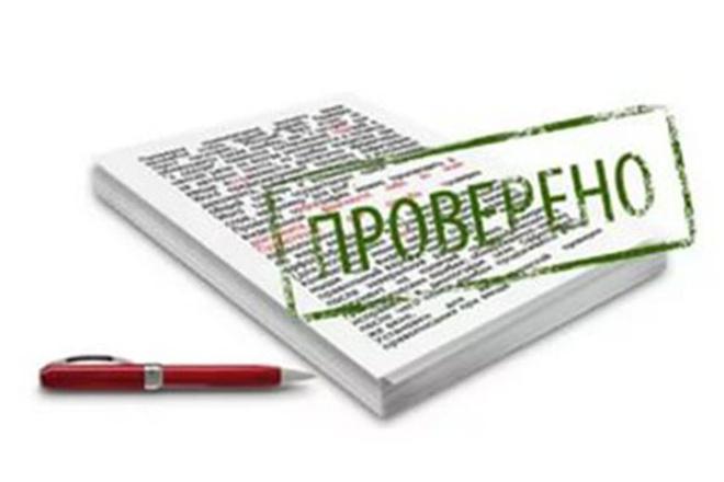 Отредактирую и исправлю любой Ваш текстРедактирование и корректура<br>Услуга предполагает исправление лексических, морфологических, синтаксических, пунктуационных, стилистических ошибок, при этом, в случае надобности, осуществляется не только исправление отдельных ошибок, но и переделка целых фрагментов текста, перестройка предложений, удаление излишних повторов, ликвидация двусмысленности и т. п., с тем чтобы форма текста наилучшим образом соответствовала его содержанию. При этом авторский стиль остается без изменений.<br>