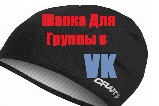 Сделаю Шапку с названием вашей группы в ВКонтактеДизайн групп в соцсетях<br>Шапка с названием группы для соц.сети ВКонтакте, стиль текста 3D или 2D. Картинку можете выбрать сами, а можете предоставить это мне<br>