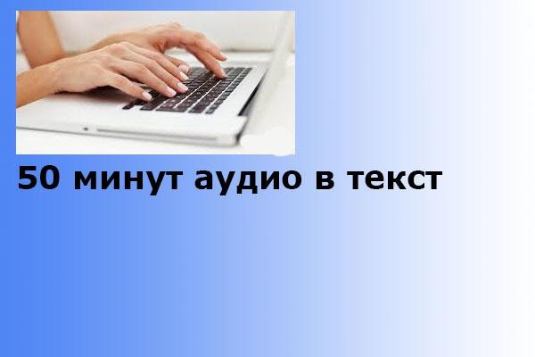 Сделаю транскрибациюНабор текста<br>Если вам нужна качественная транскрибация, то вам нужно обратиться именно ко мне. Напишу все грамотно и без ошибок.<br>