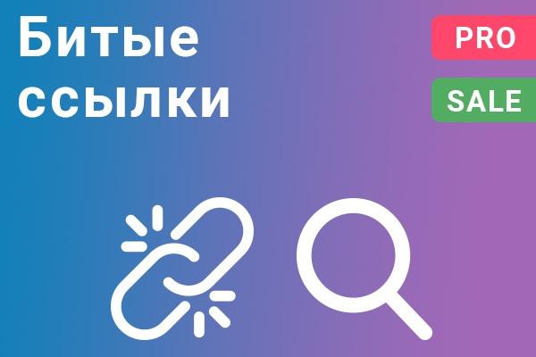 Найду все битые ссылки 1 - kwork.ru