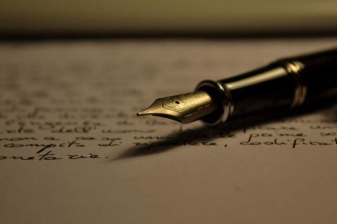 Напишу любое стихотворениеСтихи, рассказы, сказки<br>Для детей или взрослых без разницы, мне нравится это дело, поэтому я только за. Так что обращайтесь, сделаю все качественно и в срок.<br>
