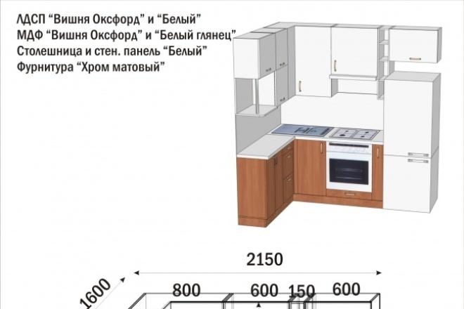 сделаю дизайн-проект мебели 1 - kwork.ru