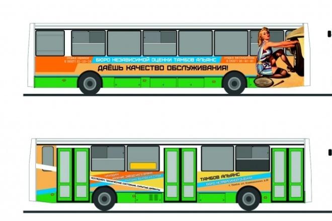 Брендирование транспортаГрафический дизайн<br>Реклама на транспорте - отличный способ рассказать о своей компании! Возьмусь за брендирование любого транспорта. Вам всего лишь нужно предоставить мне четкие грамотные замеры.<br>
