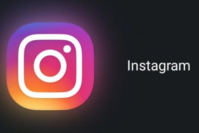 Накручу 1000 подписчиков в InstagramПродвижение в социальных сетях<br>Накручу подписчиков. Удобно, только с вас требуется немного терпения: сроком 5-7 дней. Процент отписок 2-3%.<br>