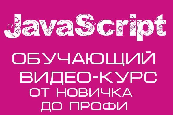 Видео курс JavaScript 1 - kwork.ru