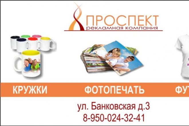 макет рекламы, визитки, листовки 2 - kwork.ru