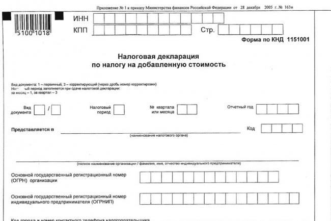 Заполню  декларации по НДС, Прибыль, Расчет страховых взносов, 6 ндфл 1 - kwork.ru