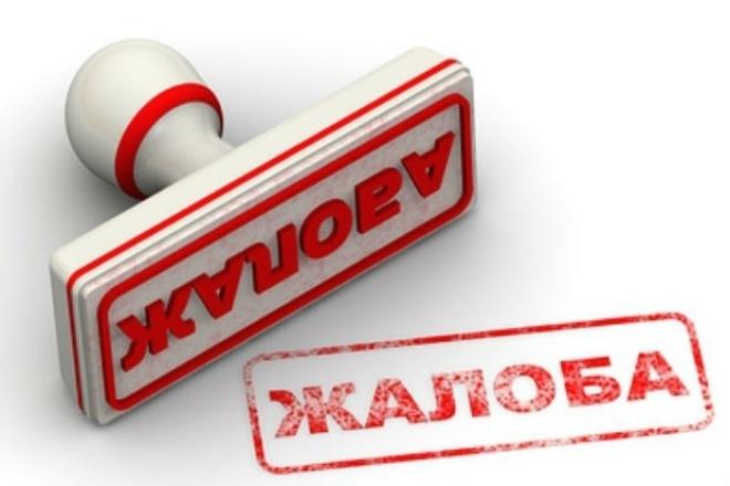 Апелляционные жалобы 1 - kwork.ru