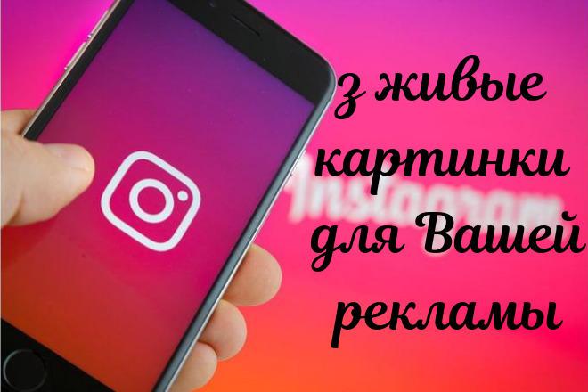 Сделаю 3 живых картинки для Вашей рекламы в инстаграм 1 - kwork.ru