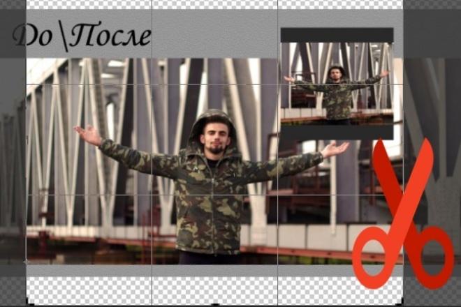 Сделаю обрезку фото, ресайз, изменю размеры фото до 200 картинок 1 - kwork.ru