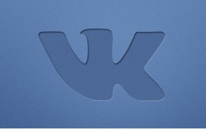 Приведу 400 подписчиков на аккаунт в вконтакте 1 - kwork.ru