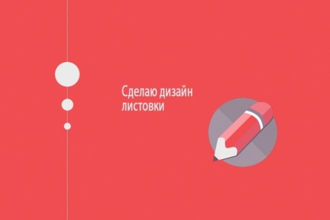 Сделаю дизайн листовки, буклета 1 - kwork.ru