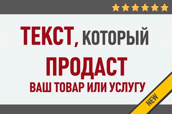 Продающий текст объявления на сайт, Авито, соц. сети ВК, ФБ, Инстаграм 1 - kwork.ru