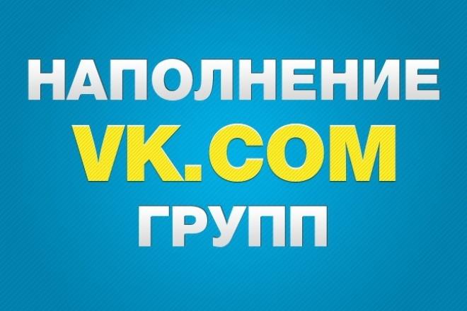 Качественное наполнение групп вконтакте 1 - kwork.ru