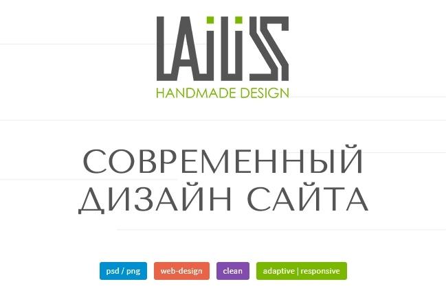 Cовременный дизайн для сайта 1 - kwork.ru