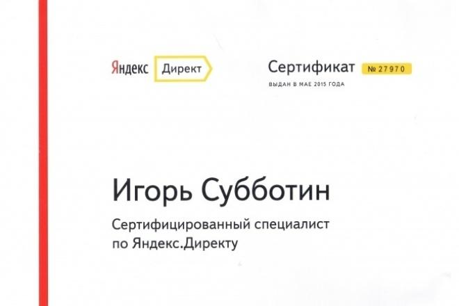 Настрою ЯД до 100 слов. Бонус: неделя ведения кампании 1 - kwork.ru