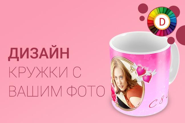 Сделаю дизайн кружки с вашим фото 1 - kwork.ru