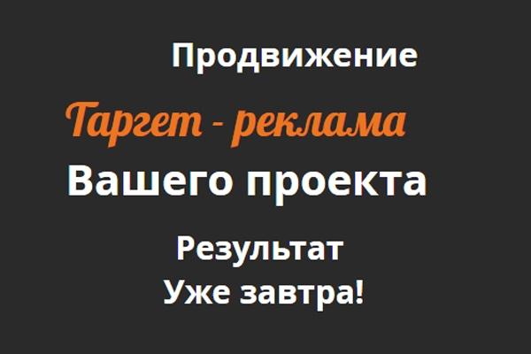 Запущу таргетную рекламу в Вконтакте или ФейсбукПродвижение в социальных сетях<br>Запущу рекламу Вашего проекта, которая нацелена на потенциальных клиентов -&amp;gt;Таргетная, по социальным сетям - ВК, ФБ, Инстаграмм! Таргет-реклама, это реклама, которая позволяет зацепить клиента по интересам с помощью показа ему рекламного баннера! То есть все Ваши потенциальные клиенты увидят Ваше предложение! Гарантия результата! Можете заказывать и не переживать!<br>
