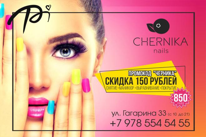 Флаер, листовка 53 - kwork.ru