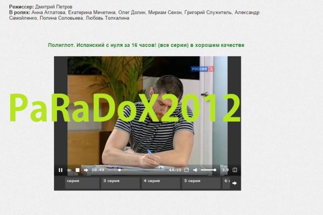 Продам кино сайт 1856 фильмов 1 - kwork.ru