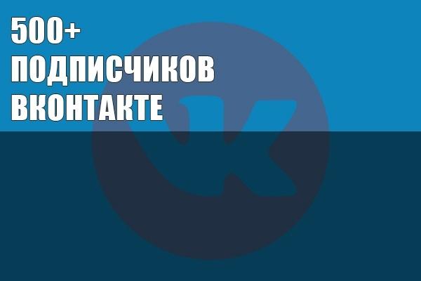 500 подписчиков - друзей Вконтакте на Ваш профиль или в группу 1 - kwork.ru