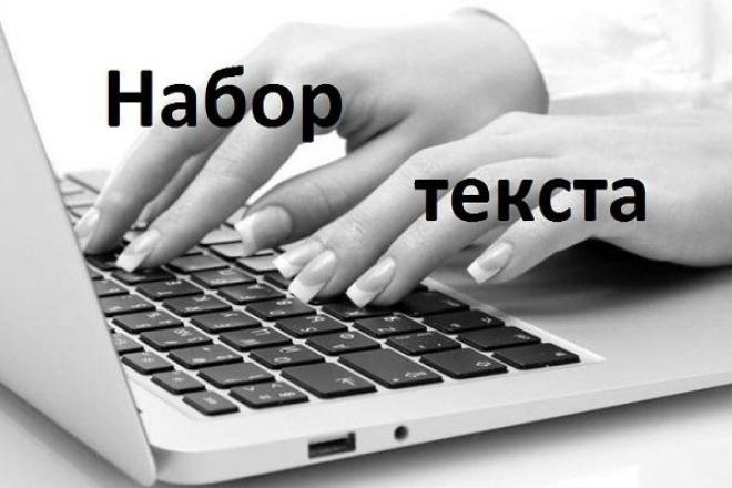 Набор текстаНабор текста<br>Наберу текст вручную со скана или фото. Принимаю к работе как машинный, так и разборчивый рукописный текст. Работа предоставляется в следующих форматах: doc, docx, pdf или txt. Работаю только с русским языком.<br>