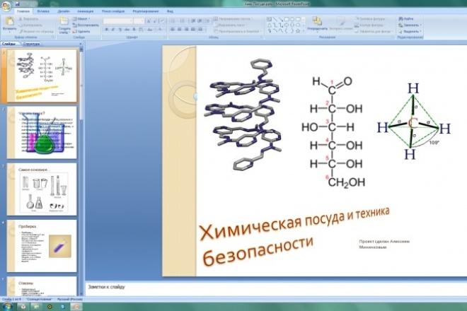 сделаю презентацию на любую тему 1 - kwork.ru